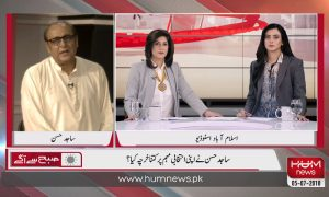 Subah Say Agay 05 07 2018 | Hum News