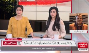 Subah Say Agay 09 07 2018 | Hum News